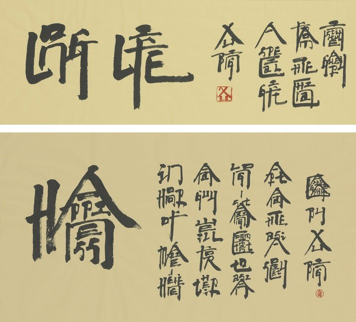 """Square word calligraphy - Long life and happiness! di Xu Bing"